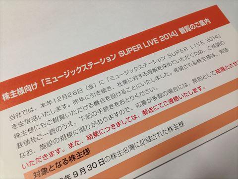 テレビ朝日ホールディングス