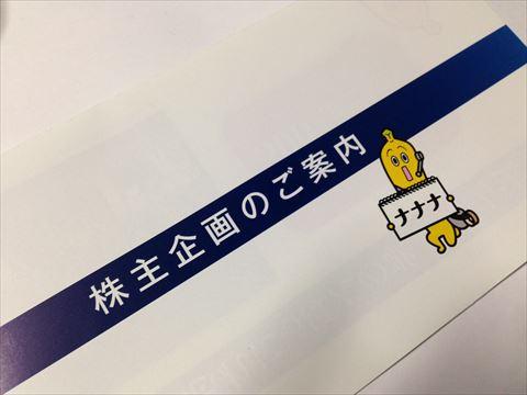 テレビ東京ホールディングス 株主優待